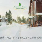 Новый год на базе отдыха Вологодской области