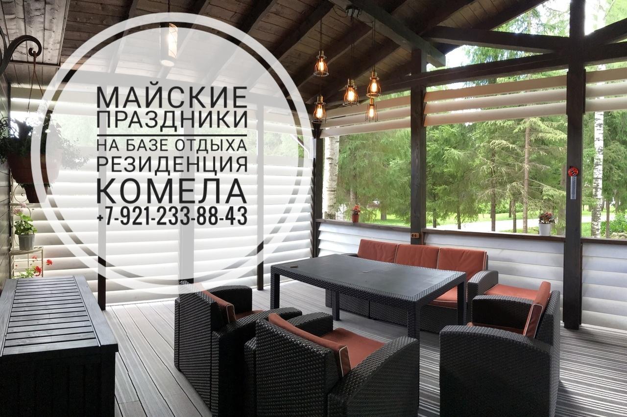 Майские праздники на базе отдыха Вологда