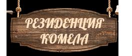 Резиденция Комела - База отдыха Вологда