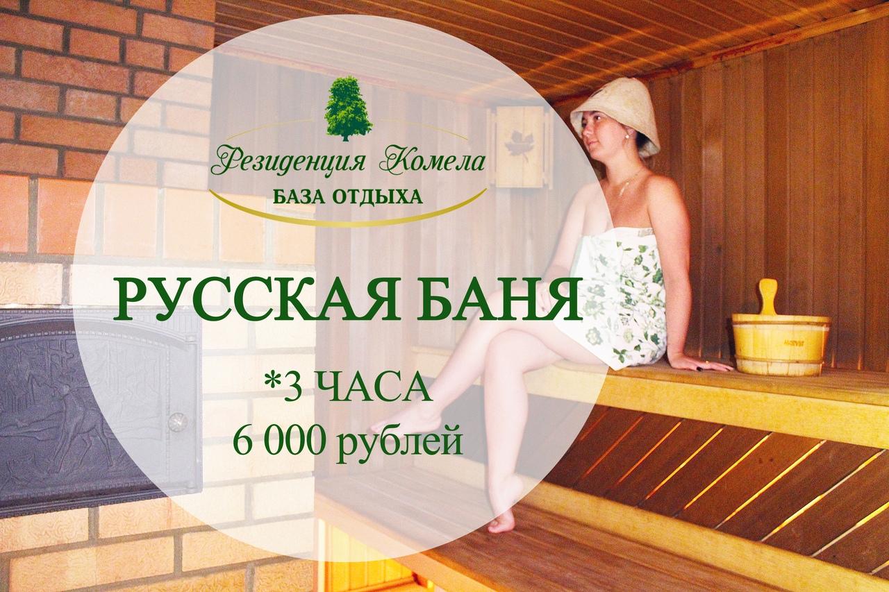 Русская баня на дровах Вологда